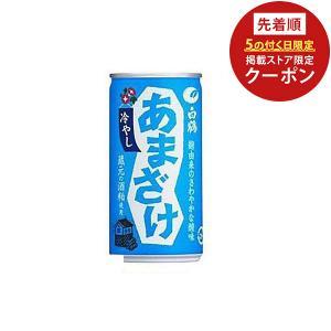 白鶴 冷やし甘酒 あまざけ 190ml×30本入 1ケース (3ケースまで1個口配送可能です。)