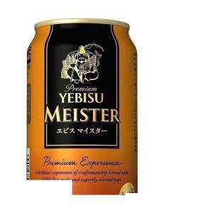 ビール サッポロ エビス マイスター 350ml×24本/ご注文は2ケースまで同梱可能です