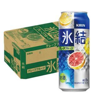 キリン 氷結 グレープフルーツ 500ml×24本 (2ケースまで1個口配送可能です。)