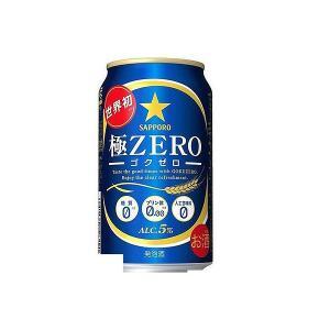 送料無料 発泡酒 サッポロ 極ZERO ゴクゼロ 350ml...