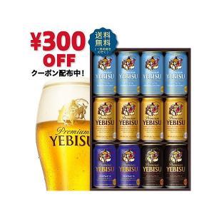 お歳暮 御歳暮 ビール ギフト 送料無料 サッポロ エビス 5種セット YWV3D 1セット  詰め合わせ セット