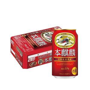 新ジャンル キリン 本麒麟 350ml×24本(ご注文は2ケースまで1個口配送可能です。)
