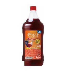 ワイン 送料無料 サッポロ ポリフェノールでおいしさアップの薫る赤ワイン 1800ml 1.8L×6...