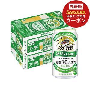 糖質70%オフ※は淡麗グリーンラベルにとってのおいしさのベストバランス すっきり爽快。ゴクゴク飲める...