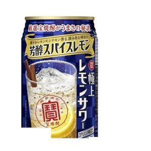 チューハイ 酎ハイ サワー 宝酒造 寶 タカラ 極上レモンサワー 芳醇スパイスレモン 350ml×2...