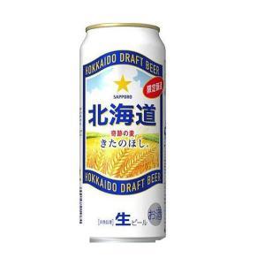 限定醸造 サッポロ 北海道生ビール 500ml×24本/1ケース|liquor-boss1