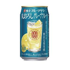 送料無料 宝酒造 寶「極上レモンサワー」丸おろしグレープフルーツ 350ml×48本