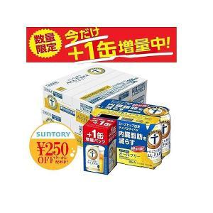 予約 増量缶 ノンアルコール 送料無料 サントリー からだを想う ALL-FREE オールフリー 3...