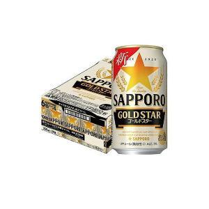 新ジャンル サッポロ ビール GOLD STAR ゴールドスター 350ml×24本