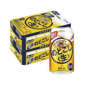 新ジャンル 送料無料 キリン ビール のどごし 生 350ml×2ケース あすつく