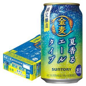 新ジャンル サントリー 金麦 香り爽やか 350ml×24本