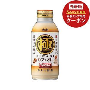 送料無料 アサヒ飲料 WONDA ワンダ 極 特濃 カフェオレ 370ml×48本|リカーBOSS PayPayモール店