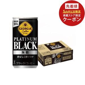 ジョージア エメラルドマウンテンブレンド ブラック 185ml×30本/3ケースまで1個口配送可能です