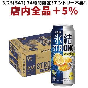 缶チューハイ キリン 氷結ストロング シチリア産レモン 50...