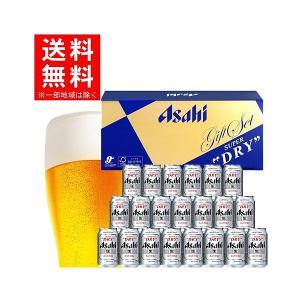 お中元 ビール 御中元 ギフト 父の日 プレゼント 飲み比べ beer 60代 70代 送料無料 アサヒスーパードライビールセット AS-5N 1セット 詰め合わせ セット