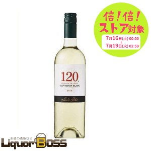 送料無料 チリワイン サンタ・リタ 120 シェント・ベインテ ソーヴィニヨンブラン 白 750ml...