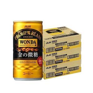 缶コーヒー 送料無料 アサヒ ワンダ WONDA 金の微糖 185ml×90本/3ケース