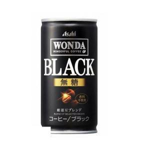 送料無料 アサヒ WONDA ワンダ ブラック 無糖 185ml×90本/3ケース|リカーBOSS PayPayモール店