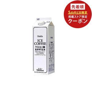 送料無料 ホーマー アイスコーヒー無糖 1000ml 1L×24本|リカーBOSS PayPayモール店