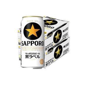 ビール 送料無料 サッポロビール 黒ラベル 500ml×48本|liquor-boss1