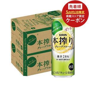 缶チューハイ (送料無料)(2ケースセット) キリン 本搾り...