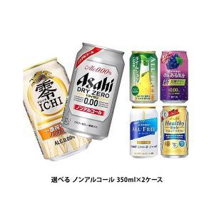 ノンアルコールビール ノンアル よりどり 詰め合わせ 送料無料 350ml缶×48本 2ケース のん...