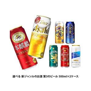 新ジャンル 送料無料 選べる 新ジャンルのお酒 第3のビール...