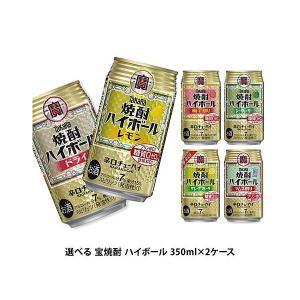 チューハイ 酎ハイ ハイボール よりどり 詰め合わせ 送料無料 宝 焼酎ハイボール 350ml缶×4...