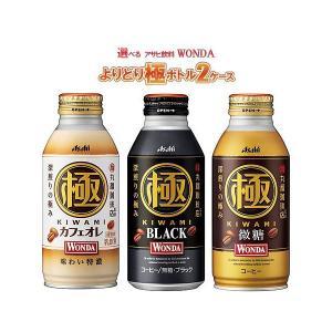 送料無料 アサヒ WONDA 選べる アサヒ飲料 ワンダ ボトル缶 コーヒー よりどり2ケースセット|リカーBOSS PayPayモール店