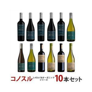 ワイン セット 送料無料 よりどり選べる コノスル レゼルバ&オーガニック シリーズ 10本  ワインセット wine|リカーBOSS PayPayモール店