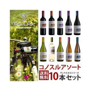 ワイン セット 送料無料 よりどり選べる コノスル ヴァラエタル シリーズ 10本 ワインセット 7...