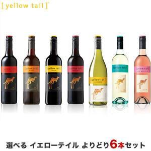 ワイン セット 送料無料 選べる イエローテイル よりどり6本セット 750ml×6本 wine 詰...