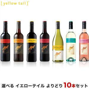 ワイン セット 送料無料 選べる イエローテイル よりどり10本セット 750ml×10本 wine...