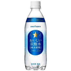ポッカサッポロ おいしい炭酸水  ペットボトル 500ml×24【本州送料無料】