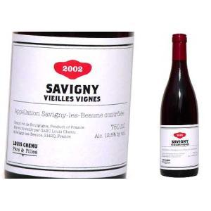 サヴィニー レ ボーヌ VV [2002] ルイ シュニュ【ブルゴーニュ赤ワイン】Louis Chenu savigny les beaune|liquor-shop-yanase
