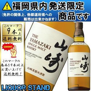 ■原材料:モルト ■アルコール分:43% ■容量:700ml ■製造者:サントリー酒類株式会社 山崎...