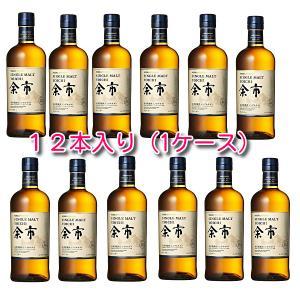 ニッカ シングルモルト余市 700ml 1ケース(12本入) liquor