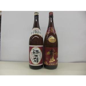 赤霧島&紅一刻セット(1.8L瓶×2本)の関連商品5