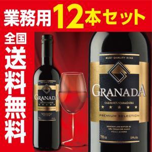 【チリワイン】グラナダ・カベルネソーヴィニヨン 750ml 業務用12本セット 全国送料無料|liquorgto