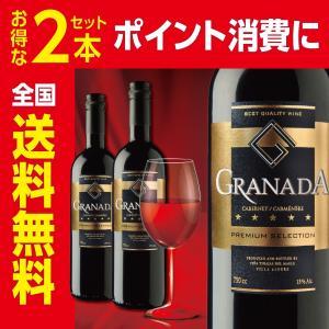 【チリワイン】グラナダ・カベルネソーヴィニヨン 750ml 2本セット 全国送料無料 ポイント消費 ポイント消化に|liquorgto