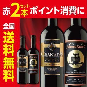 【人気のチリワイン2本セット】モンスーン・グラナダ 赤 2本セット|liquorgto