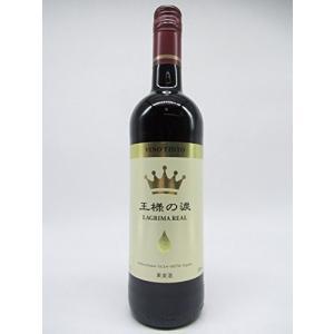 王様の涙 赤 750ml 人気の赤ワイン 全国送料無料 ポイント消費に|liquorgto