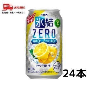 「送料無料」 キリン 氷結ゼロレモン 350ml缶 1ケース(24本入り)(ゆうパック限定 送料無料)|liquorisland