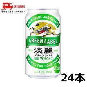 「送料無料」 キリン 淡麗グリーンラベル 35...の関連商品8