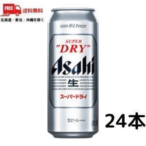 「送料無料」 アサヒスーパードライ 500ml缶 1ケース(24本入り) (ゆうパック限定 送料無料)|liquorisland