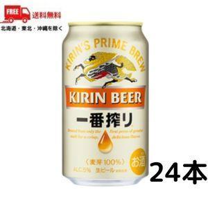 「送料無料」 キリン一番搾り 350ml缶 1ケース(24本入り) (ゆうパック限定 送料無料) liquorisland