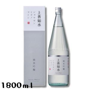 上善如水 純米吟醸 1.8L 1800ml 瓶 白瀧酒造 清酒 (新 リニューアル 2021年3月8...