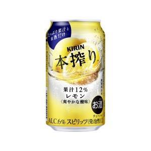 キリン 本搾りチューハイ  レモン 350ml缶 1ケース(...