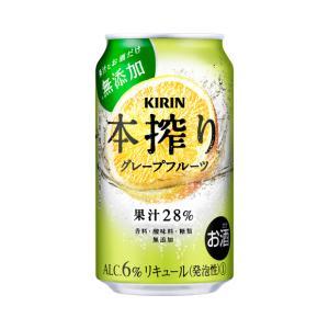 キリン 本搾りチューハイ グレープフルーツ 350ml缶 1ケース(24本入り)|liquorisland