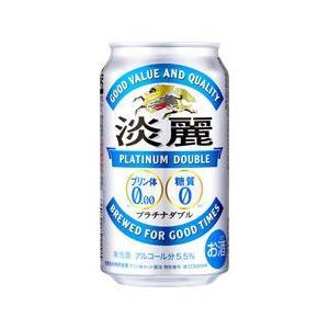 キリン 淡麗プラチナダブル 350ml缶 1ケース(24本入り)